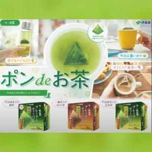【rsplive】伊藤園「プレミアムティーバッグ」ポンdeお茶でいつでも美味しいティータイム♪