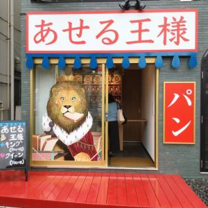【8/1】船橋駅近くに高級食パン専門店「あせる王様」がオープン!!