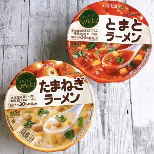 【カップ麺】「明星 野菜の旨みをつめこんだおいしさマルっとシリーズ」♪