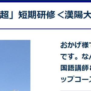 漢陽大学短期研修募集始まりました・講師養成コースも新設