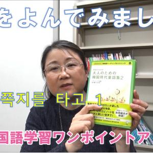 竹多講師の新企画、『大人のための韓国現代童話集』を少しずつ読んでいきます