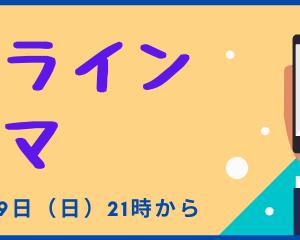 オンラインフリマ8月9日21時・ミレ1日合宿説明会8月1日(土)20時顔出しなし誰でもOK