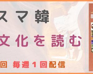 ミレ1日合宿説明会8月1日(土)20時~顔出しなし・「韓国文化を読む」来週から配信