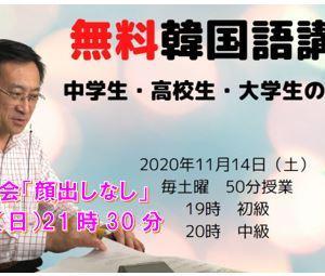 中学生高校生大学生のための無料韓国語講座、説明会25日(日)21時30分~ どなたでもOK