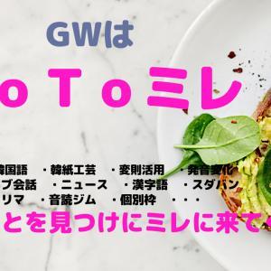 新ミレロ通信 GWはGoToミレ!!  ミレのオンライン単発講座と個別レッスン!!