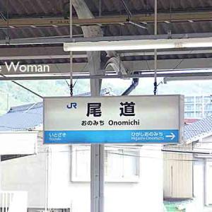 名古屋から倉敷・尾道・宮島・広島の旅 その2