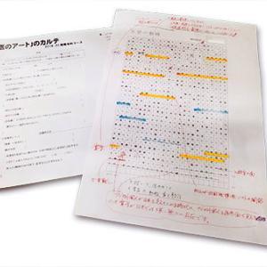 【推薦】東医推薦対策は来週から本格スタート!!