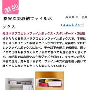 【掲載】無印良品大好き!私の活用法◆平成最後の夏のお片づけ