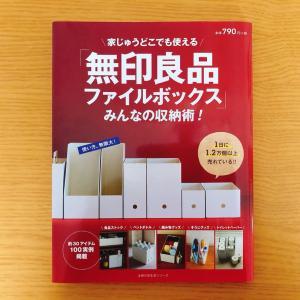 本日発売「無印良品ファイルボックス」みんなの収納術!から新製品情報をゲット