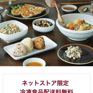 【朗報】無印良品の冷凍食品が期間限定で送料無料