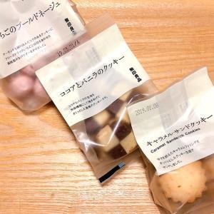 今年の無印良品購入品マイベスト3◆おかし編と冷凍食品食レポ