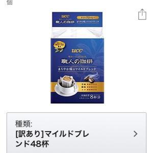 Amazonでお安く♡
