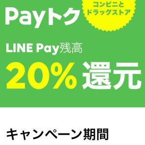 LINE Payがまたまた♡