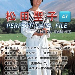 「松田聖子 PERFECT DATA FILE」 第47号 ~1984年2月~