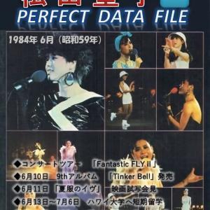 「松田聖子 PERFECT DATA FILE」 第51号 ~1984年6月~
