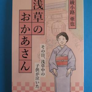 浅草ファンにはたまらない 『浅草のおかあさん』POD版発売!