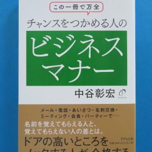 中谷彰宏氏のビジネスマナーの本