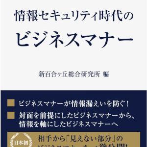 『情報セキュリティ時代のビジネスマナー』発売!