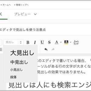 アメブロのエディタで見出しを使って、人にも検索エンジンにも読みやすく