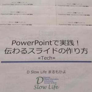 【ご感想】PowerPointで実践!伝わるスライドの作り方