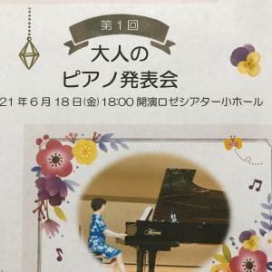 大人のピアノ発表会 無事終わりました!