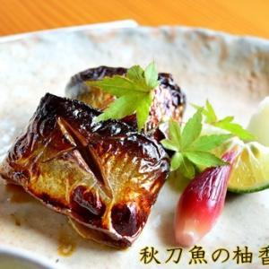 秋刀魚の幽庵焼き(柚香焼き)