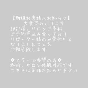 【サロン癒樹お詫び】沢山のご利用頂きまして誠にありがとうございますご興味頂いており...