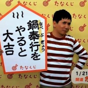 ☆ 2019 ☆ 1/21 ~ 1/27  の 開運たなくじ