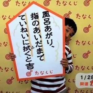 ☆ 2019 ☆ 1/ 28 ~ 2/3  の 開運たなくじ