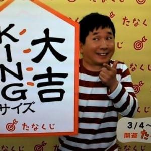 ☆ 2019 ☆ 3/ 4 ~ 3/10  の 開運たなくじ