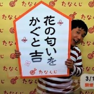 ☆ 2019 ☆ 3/ 18 ~ 3/24  の 開運たなくじ