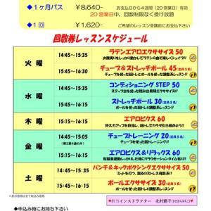 スポーツアカデミー宮古島レッスンお知らせ☆彡