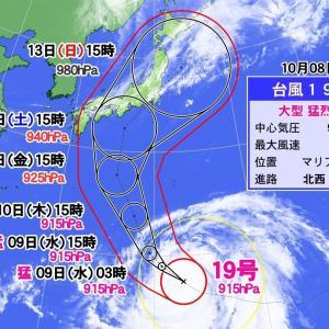 さてさて…台風は…?!