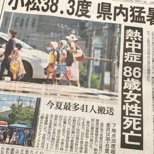 ああ〜〜全国ニュース!(笑っ)