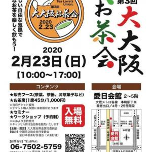 【お知らせ】大大阪お茶会 お茶席に立ちます(^-^)