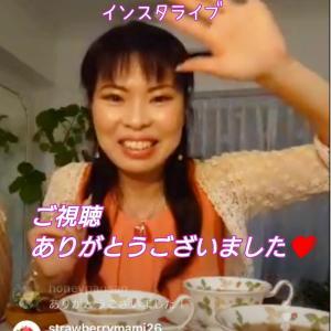 【インスタライブご視聴ありがとうございました(^-^)】