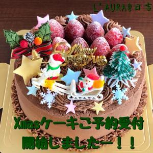 ☆Xmasケーキご予約受付開始のお知らせです☆