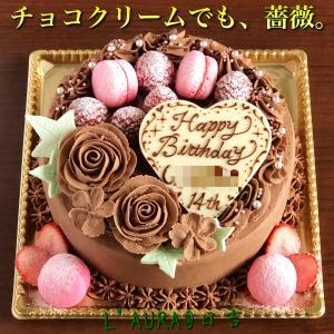 生クリーム苦手な方のための、チョコクリームの薔薇飾りケーキ。