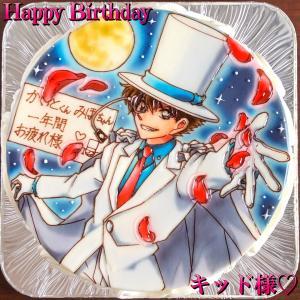 今日は、怪盗キッド様のお誕生日!
