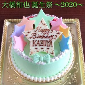 大橋和也くん誕生祭2020☆