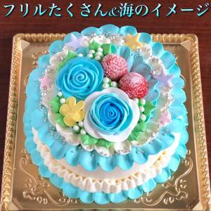 波紋のイメージでフリルたくさんのケーキ