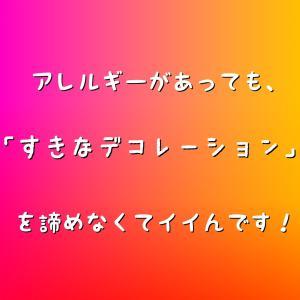 「プリントクッキー・デコ」おまとめ紹介!