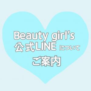 Beauty girl's by HARU公式LINEについてご案内