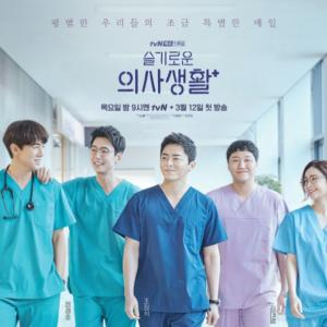 【韓国情報】人気ドラマが来月ネトフリに!