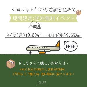【お知らせ】48時間限定 送料無料イベント!!!