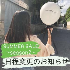 【お知らせ】SummerSALEシーズンⅡ開催延期のお知らせ