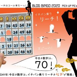 【BLOG BINGO 2020】PICK-UP PICs : 早くも「一列リーチ」のコール来たーーーッ!!