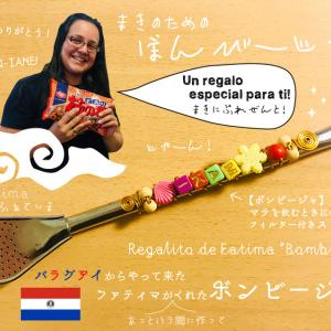 """パラグアイのおみやげ*Regalito de Fatima """"Bombilla"""" ファティマが作ってくれたマキの「ボンビージャ」!"""