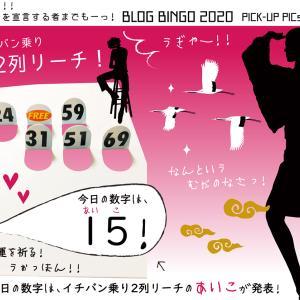 【BLOG BINGO 2020】PICK-UP PICs : さらにまさかの「二列リーチ」を宣言する者までもーーーッ!!