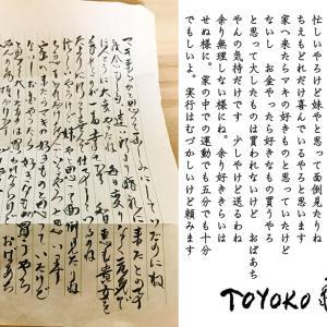 【とよ子遺産】ガッカリ返しのセンスが秀逸☆送られて来ることのなかった、おばあちゃんからの手紙